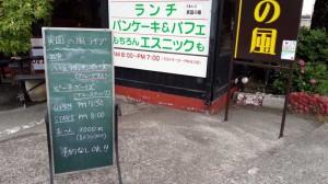 40620_ikokunokazeA