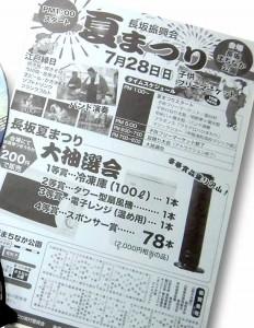 2013_natsumatsuri