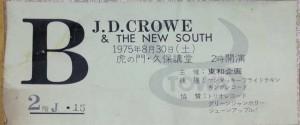 19750830_ticketB