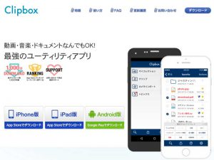 clipbox_site