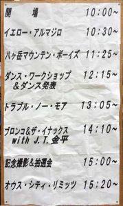 161009_shidai