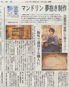 地元紙「山梨日々新聞」5/12(金)版、なんと4段抜き。