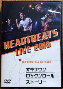 HEARTBEATS(3,000円)