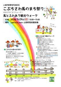 170924_kumamatsuri