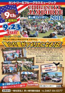 jamboree2018_poster
