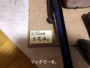 たき付けは当然、マッチと新聞紙。京都旅行で世話になった宿を思い出しながら。