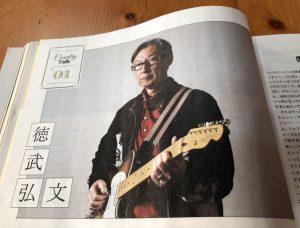 懐かしや徳武さん、カントリーバンドではじめてフォギマン弾いたときのギタリストなのです。