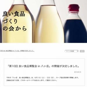 yoisyoku_info